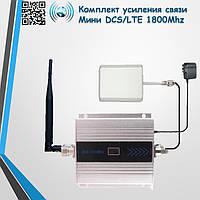 Комплект усиления связи Эконом-1800, фото 1
