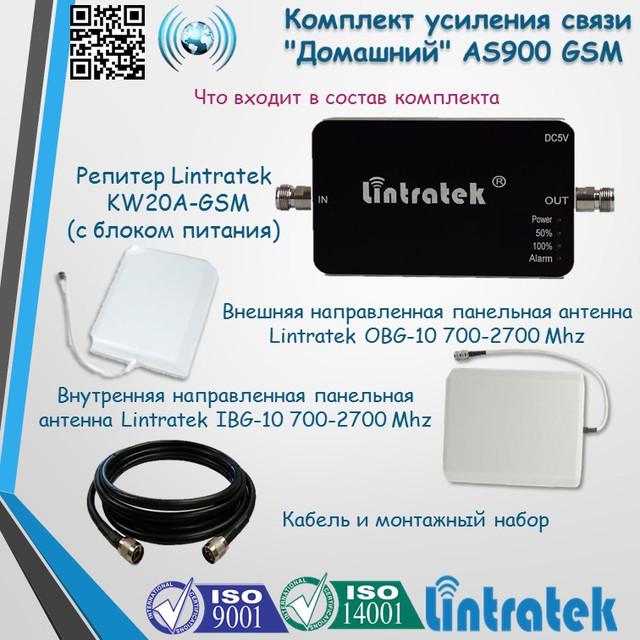Lintratek kw20a - komplekt gsm