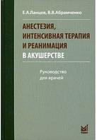 Абрамченко В.В. Анестезия, интенсивная терапия и реанимация в акушерстве
