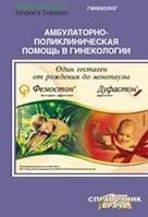 Бенюк В.А. Амбулаторно-поликлиническая помощь в гинекологии