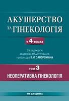 Запорожан В. М. Акушерство та гінекологія: В 4 т. — Т. 3: Неоперативна гінекологія