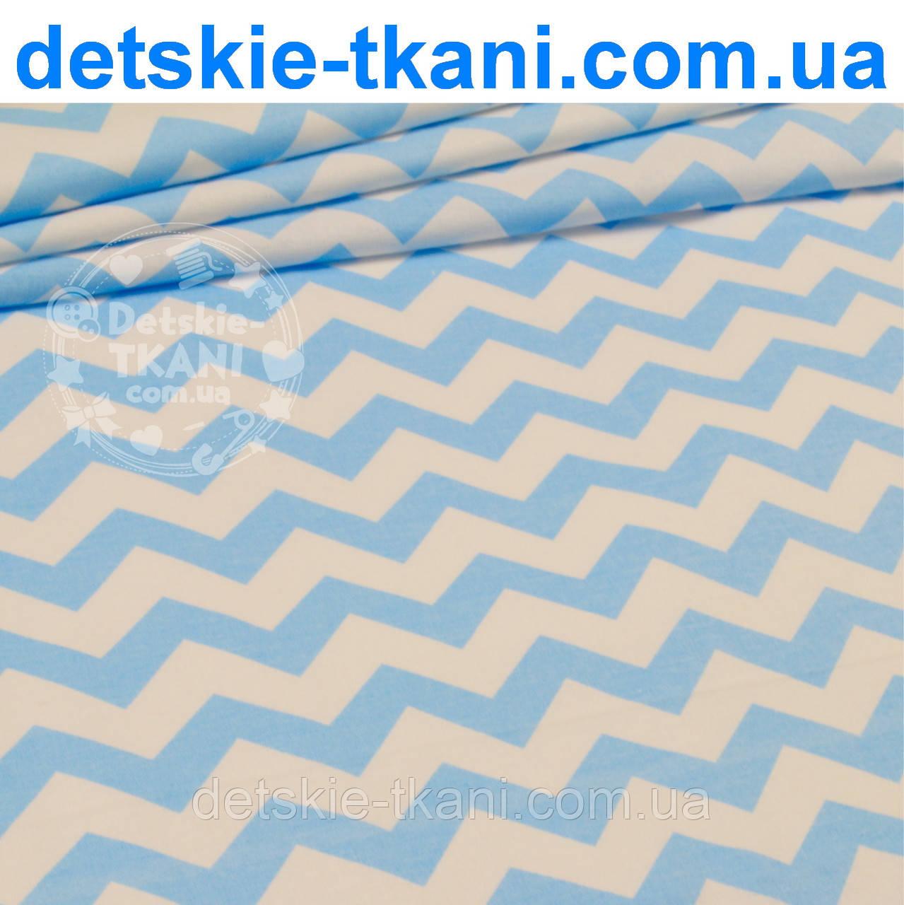 Ткань с голубым зигзагом, плотность 135 г/м2 (№72). - Детские ткани оптом и в розницу в Волынской области