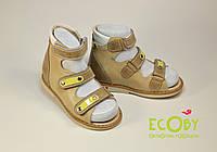 Сандали ортопедические Екоби (ECOBY) #002, фото 1