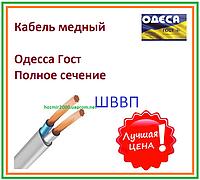 """Провод медный ШВВП 2Х2,5 (полное сечение) Одесса """"Гост"""" Кабель медный Гост"""