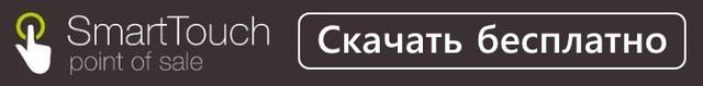 Автоматизация кафе ресторана бара кофейни кухни магазина торговли Харьков