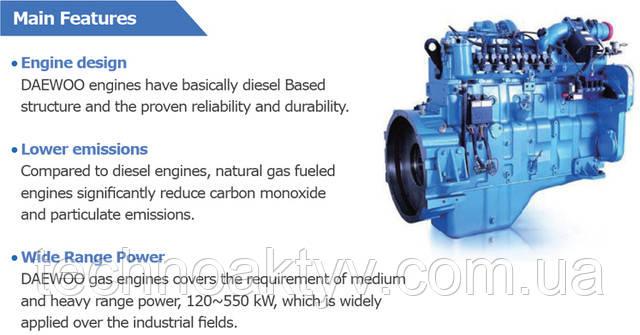 Газовые двигатели Daewoo