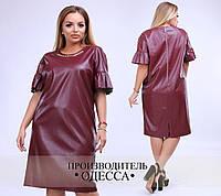Стильное платье эко-кожа новинка Производитель Одесса ( 46-60 )
