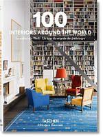 100 Interiors World. 100 мировых интерьеров