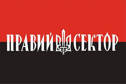 """Флаг """"Правый Сектор"""" - (Печать) - (0.9м*1.35м), фото 2"""