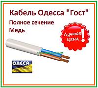 """Провод ПВС 2 х 1 медный  Одесса """"ГОСТ"""" ( полное сечение ) Кабель медный Гост"""