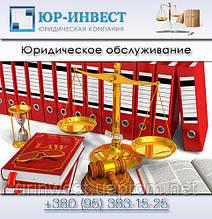 Юридичне обслуговування підприємств та підприємців