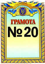 Грамота №20