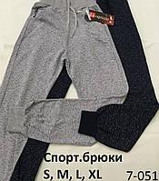 Женские спортивные брюки темно синие,серые меланж  S,M,L,XL
