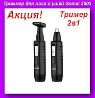 Gemei GM 3003 Тример 2в1,Триммер для носа и ушей Gemei!Акция
