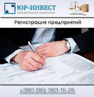 Регистрация предприятий, частных предпринимателей