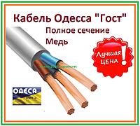 """Провод ПВС 3 х 2,5 медный Одесса """"Гост"""" ( полное сечение ) Кабель медный Гост"""
