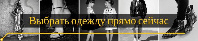 Одежда оптом от производителя на сайте odezhda optom