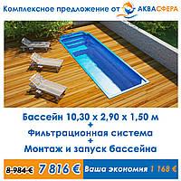 """Бассейн """"Атлантида 10"""" с оборудованием и монтажом"""