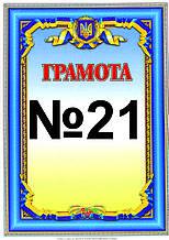 Грамота №21