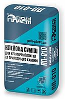 Полипласт ПП-010 - Клеевая смесь для керамической плитки и натурального камня  25 кг