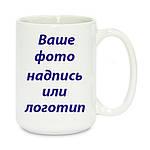 Чашка с Вашим дизайном керамическая белая Tank, фото 2