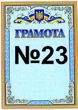 Грамота №23