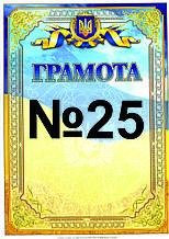 Грамота №25