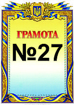 Грамота №27