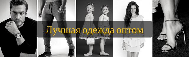 Одежда оптом от производителя на сайте odezhdaoptom