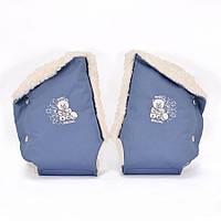 Рукавички на коляску, прихватки, серо-голубые, 0318 407