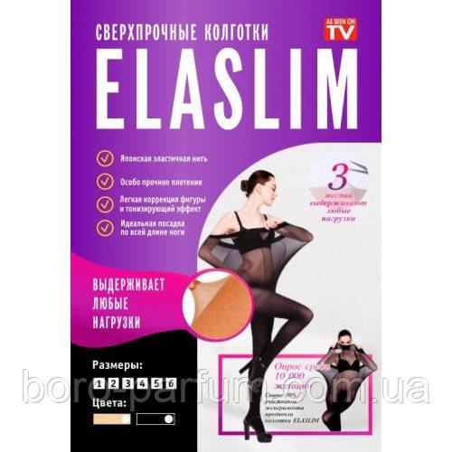 Сверхпрочные колготки ELASLIM