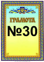 Грамота №30