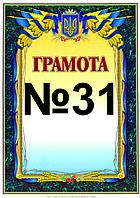 Грамота №31