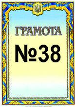 Грамота №38