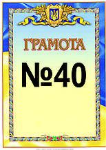 Грамота №40