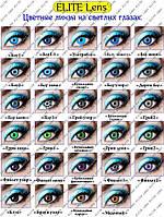 Цветные косметические линзы на светлых глазах