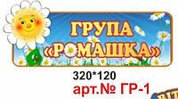 """Табличка для групп детского сада """"Ромашка"""""""