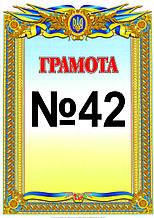 Грамота №42