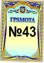 Грамота №43