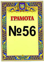 Грамота №56