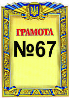 Грамота №67