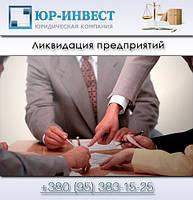 Ликвидация предприятий в Киеве в короткие сроки