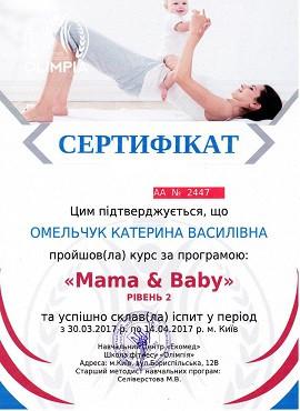 Образец сертификата на украинском языке по программе Мама и малыш (уровень 2) от школы Олимпия