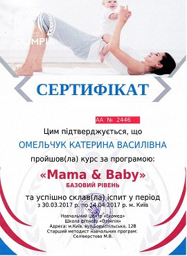 Образец сертификата программы Мама и малыш базового уровня для Омельчук Катерины от школы Олимпия