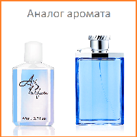 0102. Духи 65 мл Desire Blue Alfred Dunhill