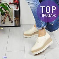 Женские туфли на платформе Richmond, кожанные, бежевые / туфли женские на шнурках, стильные, удобные