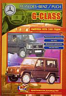 Mercedes Gelenvagen бензин, дизель 1979-1991 Книга по ремонту, эксплуатации, обслуживанию