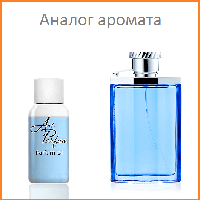 0102. Концентрат 15 мл Desire Blue Alfred Dunhill