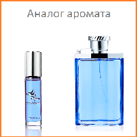 0102. Концентрат Roll-on 15 мл Desire Blue Alfred Dunhill