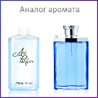 0102. Парфюм. вода 270 мл Desire Blue Alfred Dunhill
